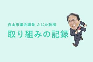 白山市議会議員 藤田政樹 取り組みの記録